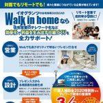 住宅営業のテレワーク化をサポート 3次元CAD「Walk in home」