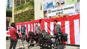 OKUTA、自転車旅を通じた認知活動「Chari Work Journey」を開始