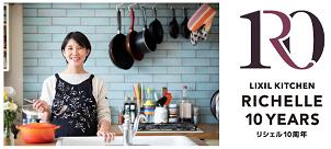 LIXIL、システムキッチン「リシェル」発売10周年 アンバサダーにタサン志麻さん