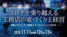 【受付終了】工務店ミライセッション2020