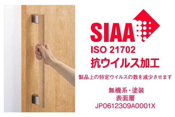 大建工業、抗ウイルス機能『ビオタスク』対応の一部製品がSIAA認証