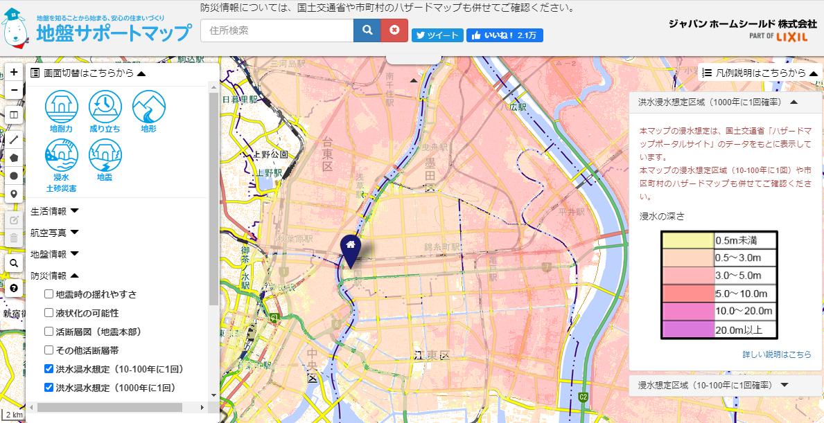 JHS「地盤サポートマップ」が国交省「ハザードマップポータルサイト」と連動