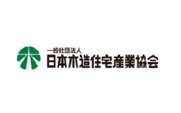 木住協、木造HC資格試験・講習会をオンライン開催へ