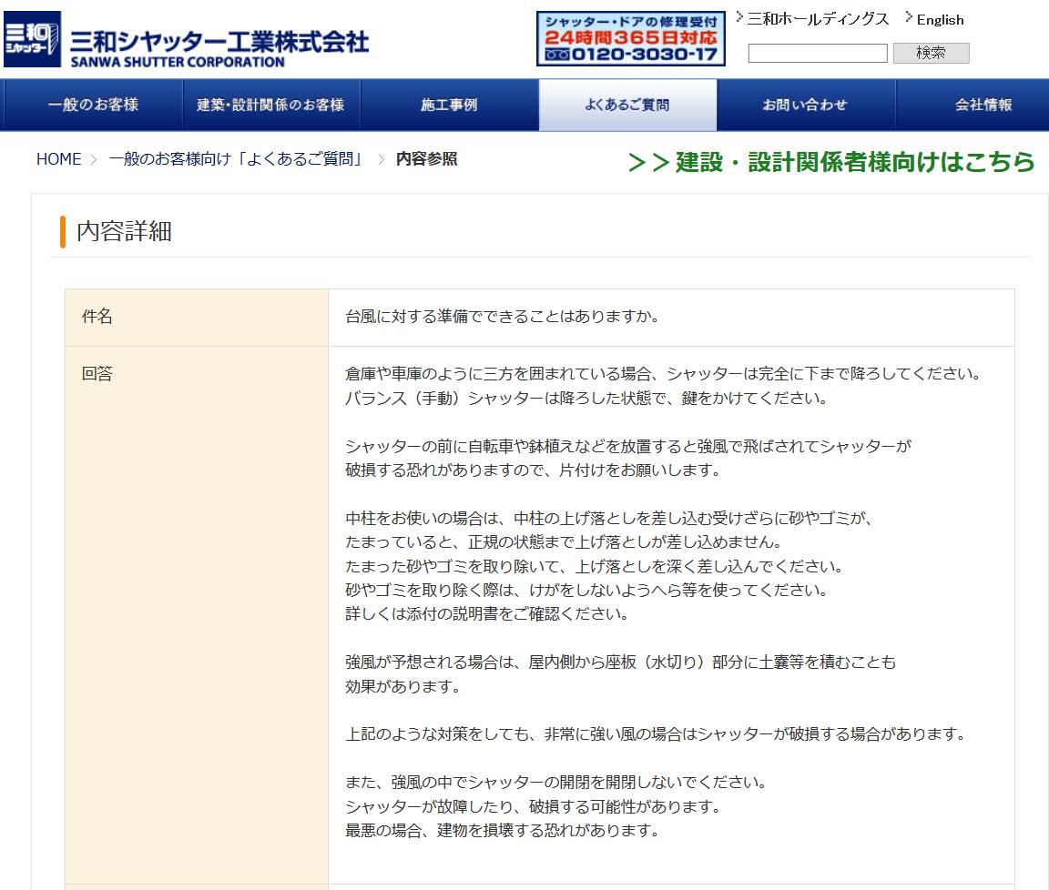 三和シヤッター、自社製品に関する台風対策を公開