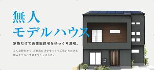 ハウセット、家族だけで見学可能な「無人モデルハウス」オープン