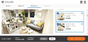 ジブンハウス、スマホで家のデザインやオプション選べる「スマートカスタム住宅」