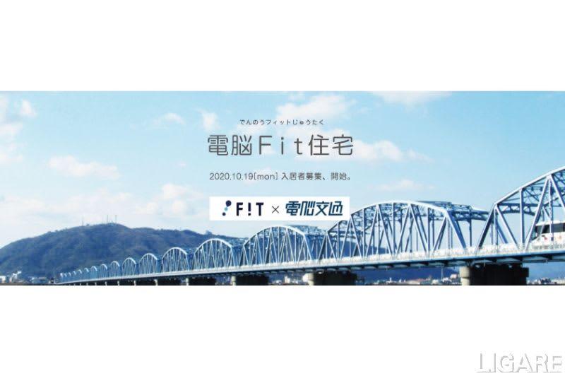 移住者向けに「住居×移動」のサブスク 電脳交通らが徳島で募集開始