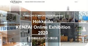 ヤマチコーポレーション、北海道限定の建材展示会をオンライン開催