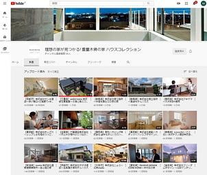 「重量木骨の家」動画で紹介 デジタル住宅展示場オープン