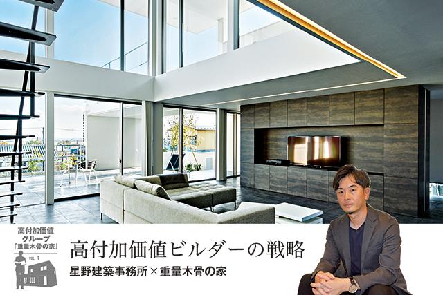 高付加価値ビルダーの戦略 星野建築事務所×重量木骨の家(PR)