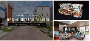 日本最大級の「オンライン展示場」 臨場感あふれる室内3Dを体感