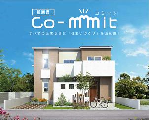 ヤマト住建、1860万円からの20~30代向け高性能住宅を販売開始