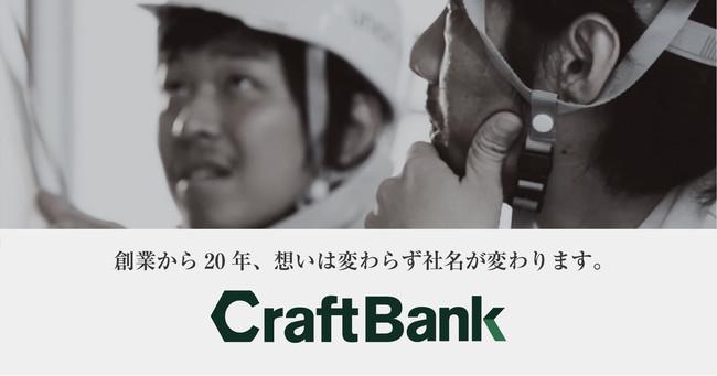 ユニオンテック、「クラフトバンク株式会社」に社名変更