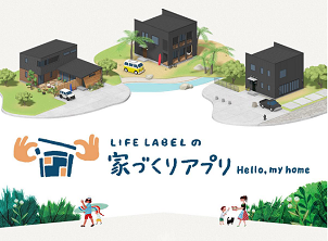ベツダイ、家づくりアプリの対象商品拡充 人気住宅でシミュレーション可能に