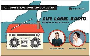 ベツダイ、「LIFE LABEL」のラジオ番組開始 ニューノーマルな家づくりを提案