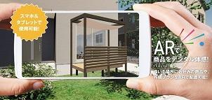 タカショー、自宅の庭空間に商品ARを設置できる無料アプリ配信