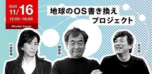 東邦レオ、隈研吾氏と「地球のOS書き換えプロジェクト」シンポジウム