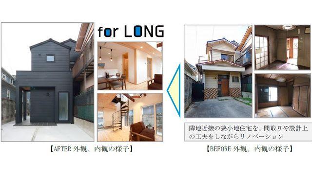 YKK AP、性能向上リノベ「for LONG名古屋の家」竣工