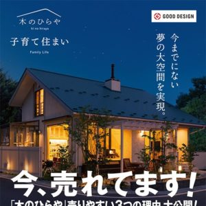 """""""売りやすい3つの理由""""を大公開「木のひらやカタログ」先着30名プレゼント"""