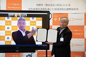 LIFULLと長野県中野市、空き家利活用などで協定