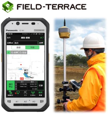 現場計測アプリ「FIELD-TERRACE」にGNSS機能が追加