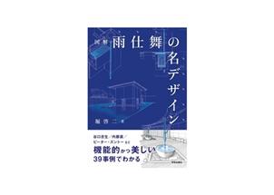 【新刊】『図解 雨仕舞の名デザイン』