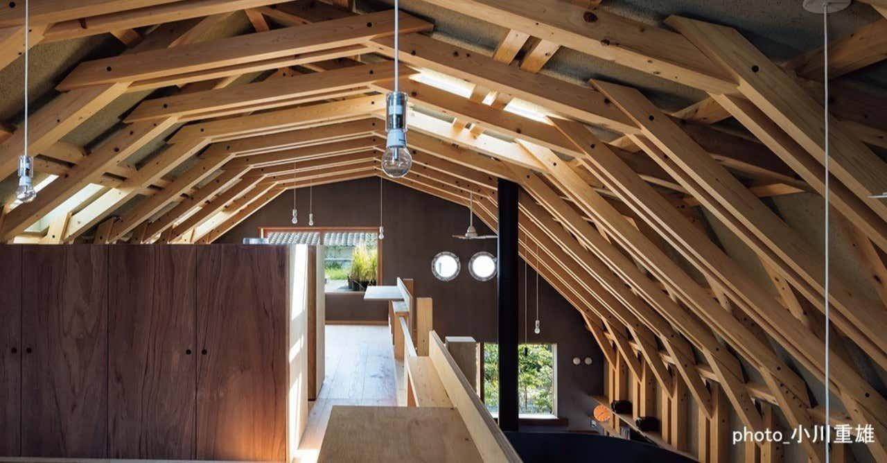木組架構が住空間をおおらかに包み込む、建築家・竹原義二の「牛田の家」