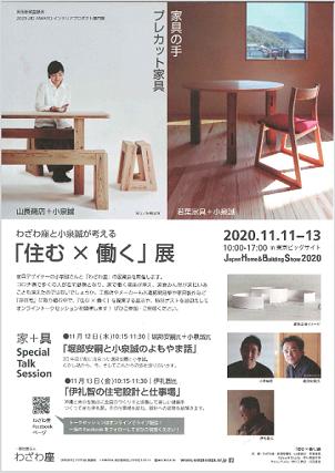 わざわ座と小泉誠さんが「住む×働く」を提案