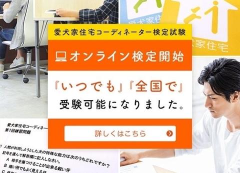 愛犬家住宅コーディネーター紹介する新サービス オンライン検定開始