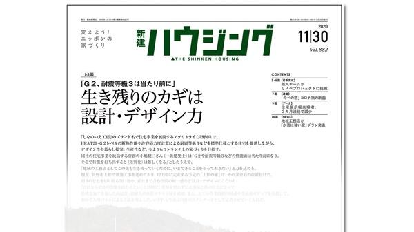 【新建ハウジング最新号1面から】「G2、耐震等級3は当たり前に」 生き残りのカギは設計・デザイン力 -しなのいえ工房(アグリトライ) [長野県長野市]