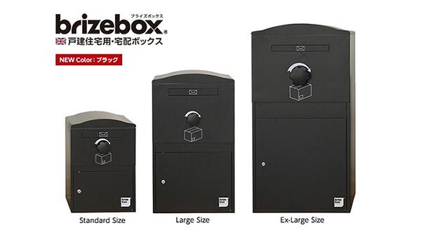 英国発の戸建て住宅用宅配ボックス「Brizebox」に新色ブラック追加-ボウクス