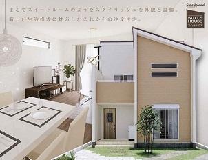 アイダ設計、新しい生活様式対応の注文住宅「SUITE HOUSE」を発売