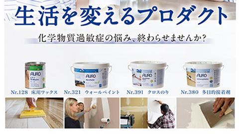 化学物質過敏症の悩みに応える100%天然成分の自然塗料-アウロ