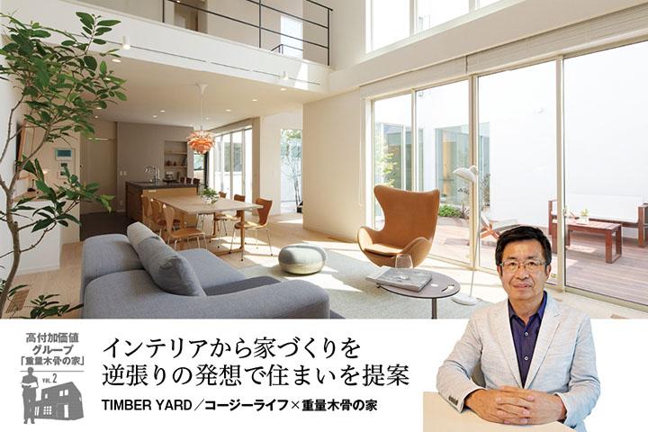 インテリアから家づくりを 逆張りの発想で住まいを提案 TIMBER YARD/コージーライフ×重量木骨の家(PR)