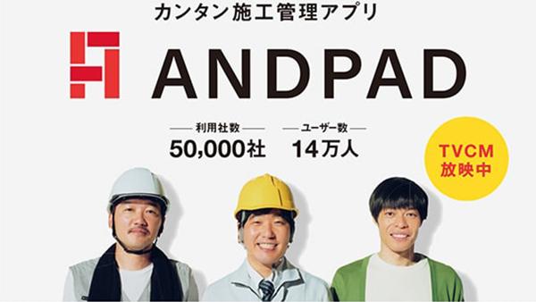 現場情報をクラウドで一元管理できる施工管理アプリ「ANDPAD」