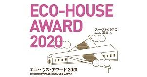 パッシブハウス・ジャパン、設立10周年記念イベントをオンライン開催