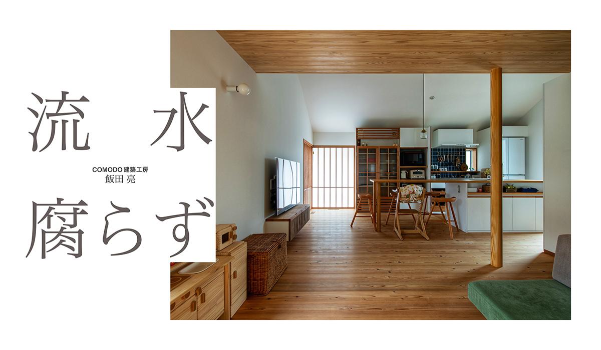 [第2回] 「くの字の平屋」ほか、COMODOの建築作品を紹介します