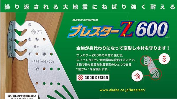 大地震にねばり強く耐える木造筋かい用接合金物「ブレスターZ600」