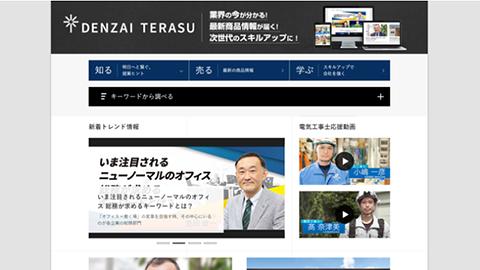 パナソニック、電気工事業界向けビジネス情報サイトをオープン