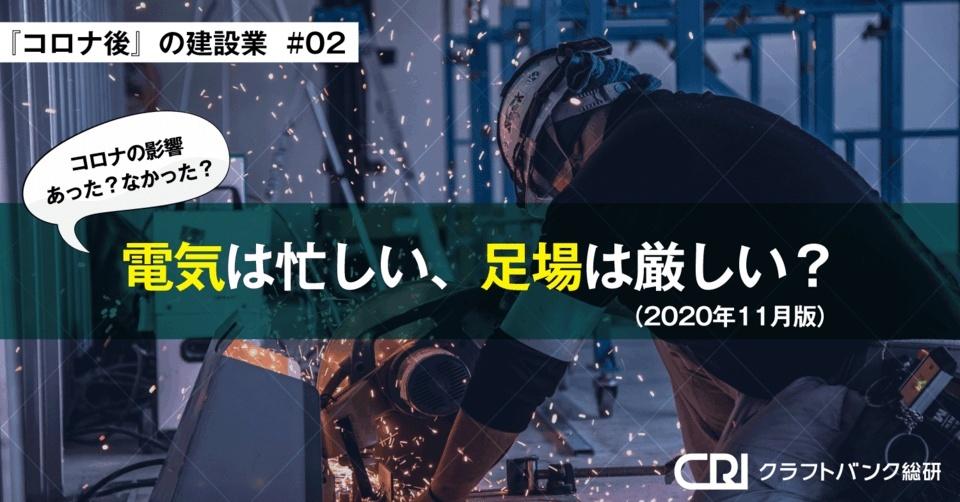 【コロナ後の建設業②】電気は忙しい、足場は厳しい?(2020年11月版)