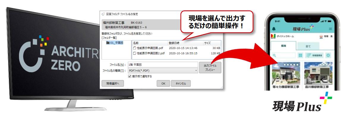 福井コンピュータアーキテクト、図面をモバイルアプリで活用できる新機能を提供