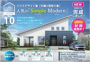 遊建築設計社、ハウスデザイン集に「シンプルモダン」追加