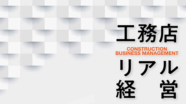 [第4回] 地域工務店ならではの経営戦略を立てよう!①