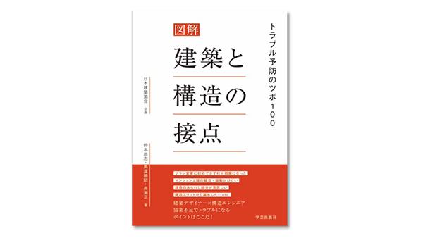 新刊『図解 建築と構造の接点』