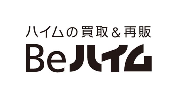 積水化学工業、買取再販の新ブランド「Beハイム」立ち上げ