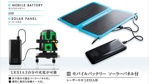 レーザー墨出しロボ用のソーラー充電式モバイルバッテリー発売-シンワ測定