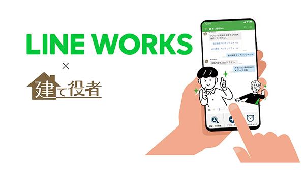 LINE WORKS×建て役者  LINEの使用感で顧客情報活用が可能に