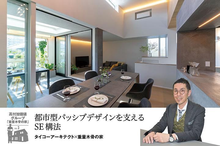 都市型パッシブデザインを支えるSE構法 タイコーアーキテクト×重量木骨の家(PR)