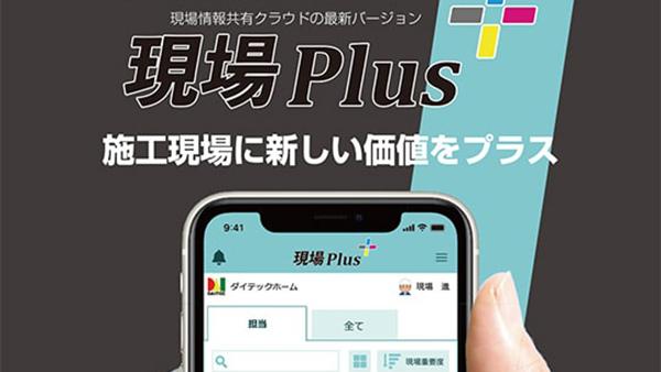従来型の情報をクラウド上に 現場デジタル化ツール「現場Plus」