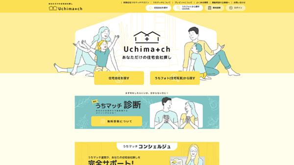 注文・分譲住宅に特化したマッチングサイトをリリース-新大陸